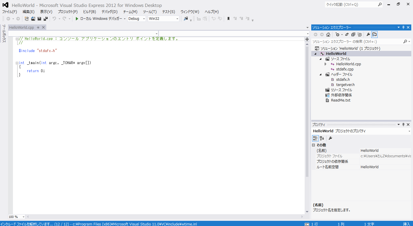 Visual Studio 2012 Expressのダウンロード ... - …