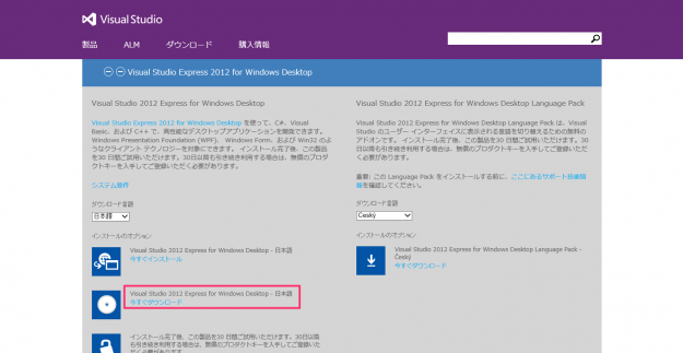 visual-studio-express-install-02