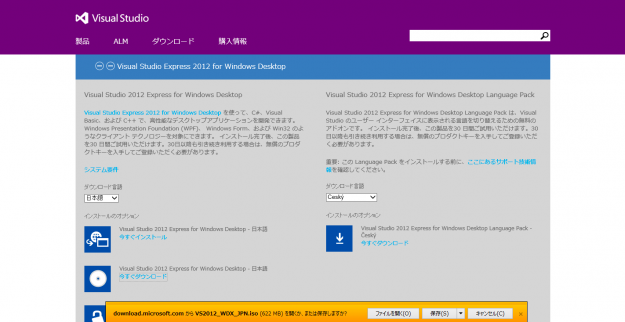 visual-studio-express-install-03