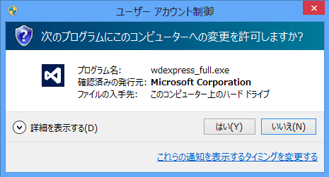 visual-studio-express-install-06