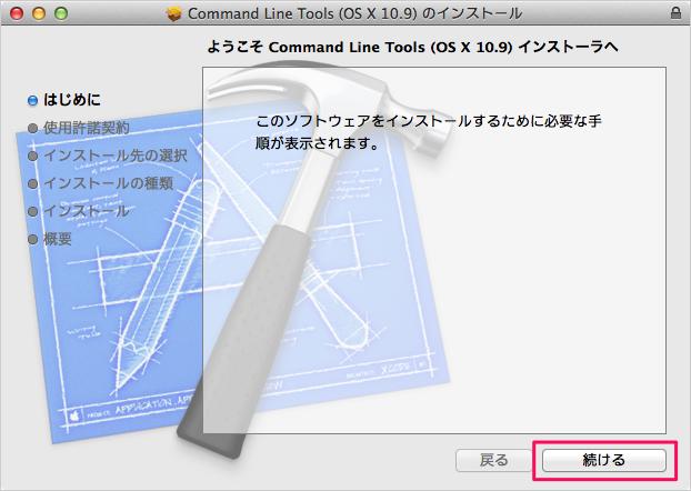 mac-compiler-gcc-install-a07