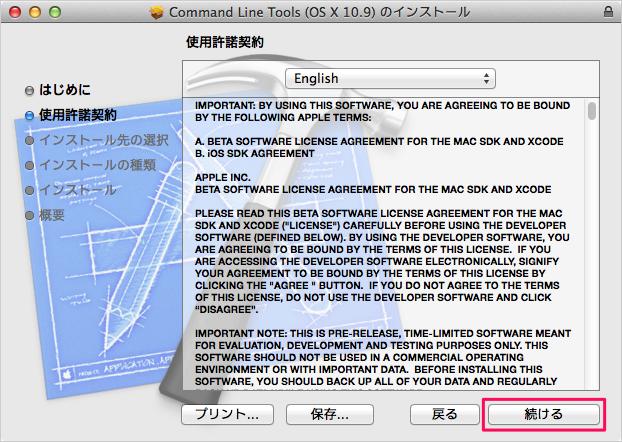 mac-compiler-gcc-install-a08
