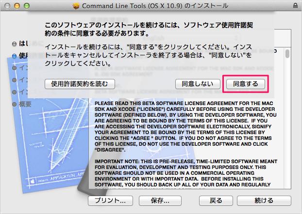 mac-compiler-gcc-install-a09