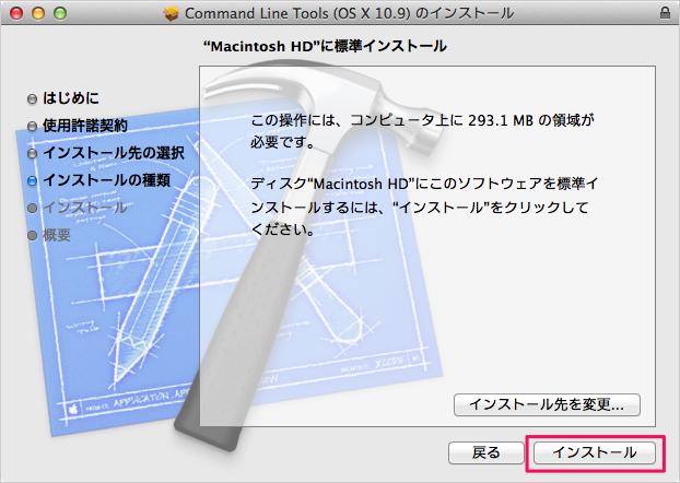 mac-compiler-gcc-install-a10