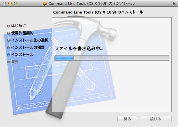 mac-compiler-gcc-install-a11