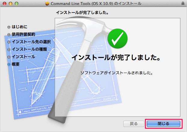 mac-compiler-gcc-install-a12