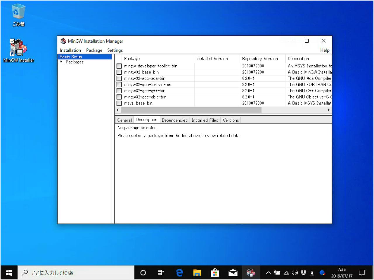 C言語入門 - MinGW - gcc のインストール - Windows環境 - Webkaru