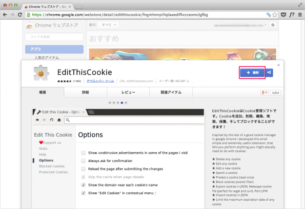 google-chrome-extension-editthiscookie-01