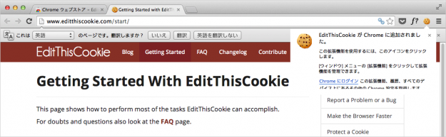 google-chrome-extension-editthiscookie-03