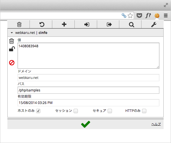 google-chrome-extension-editthiscookie-09