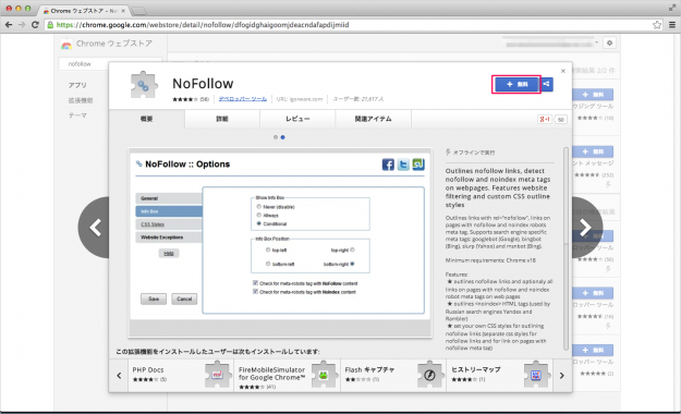 google-chrome-extension-nofollow-01