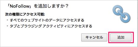 google-chrome-extension-nofollow-02