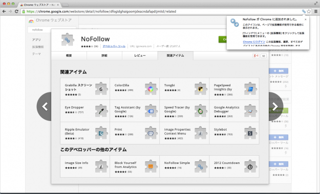 google-chrome-extension-nofollow-03
