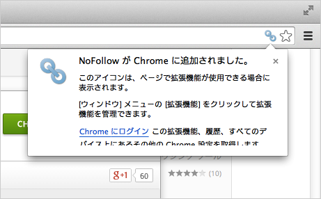 google-chrome-extension-nofollow-04