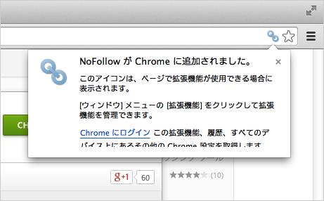 google-chrome-extension-nofollow-04