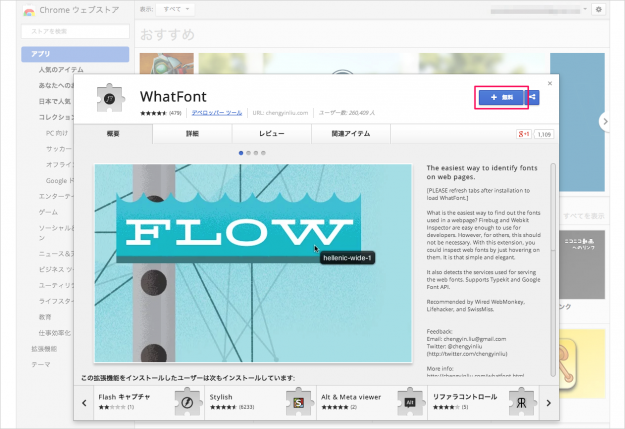 google-chrome-extension-whatfont-01