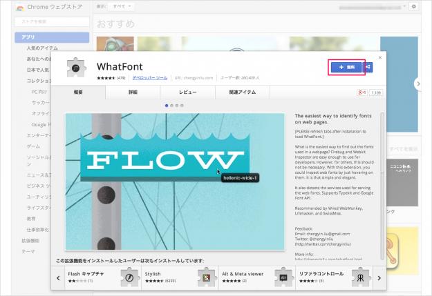 google-chrome-extension-whatfont-01