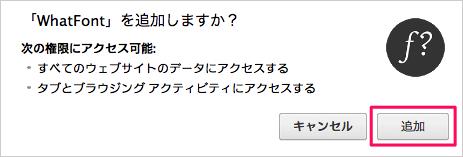 google-chrome-extension-whatfont-02