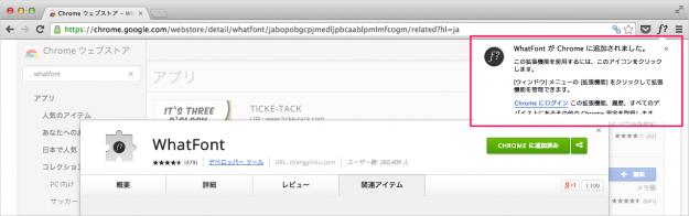 google-chrome-extension-whatfont-03