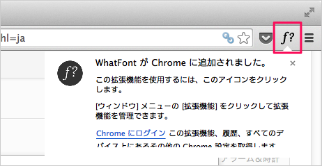 google-chrome-extension-whatfont-04