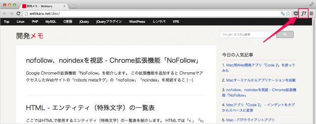 google-chrome-extension-whatfont-06