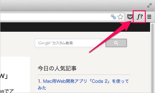 google-chrome-extension-whatfont-07