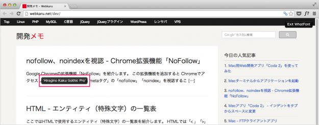 google-chrome-extension-whatfont-09