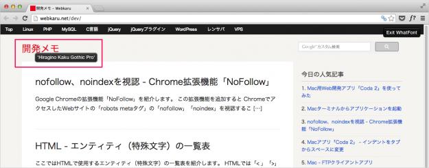google-chrome-extension-whatfont-10