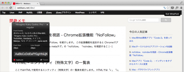 google-chrome-extension-whatfont-11