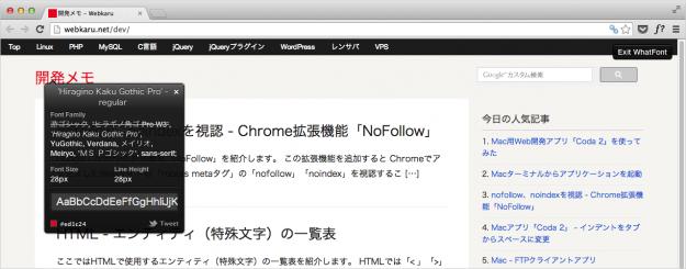 google-chrome-extension-whatfont-11