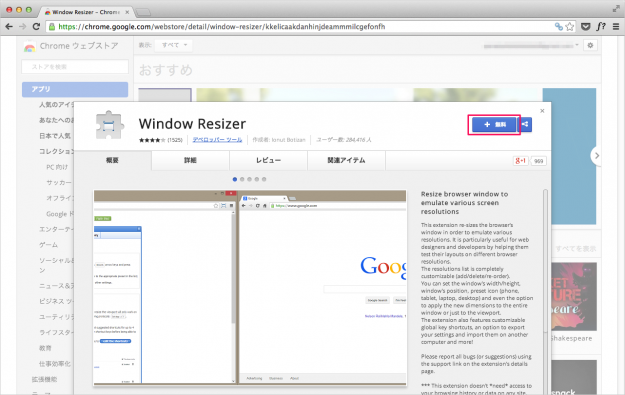 google-chrome-extension-window-resizer-01