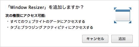 google-chrome-extension-window-resizer-02