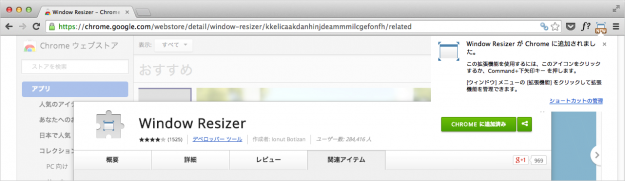 google-chrome-extension-window-resizer-03