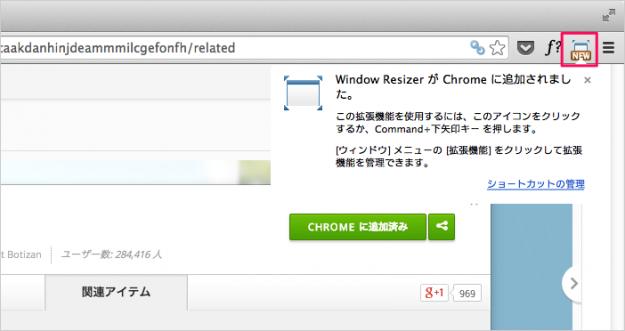 google-chrome-extension-window-resizer-04