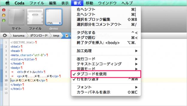 mac-app-coda-2-indent-tab-space-05