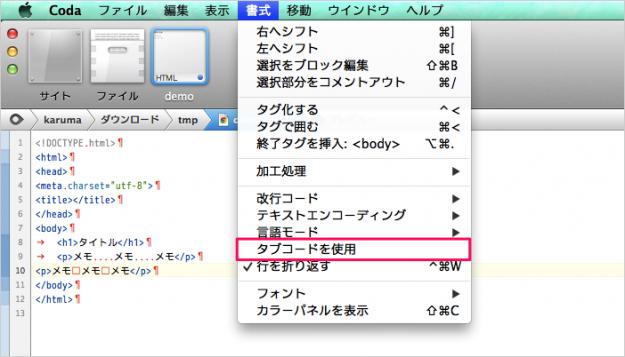 mac-app-coda-2-indent-tab-space-06