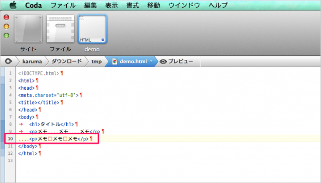 mac-app-coda-2-indent-tab-space-07