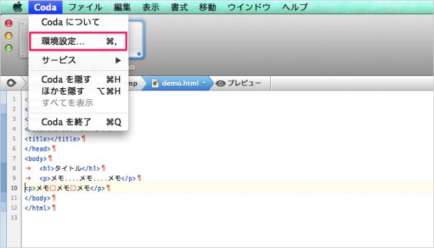 mac-app-coda-2-indent-tab-space-08