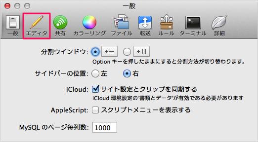 mac-app-coda-2-indent-tab-space-09