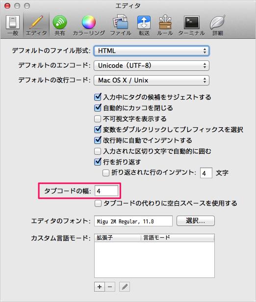 mac-app-coda-2-indent-tab-space-10