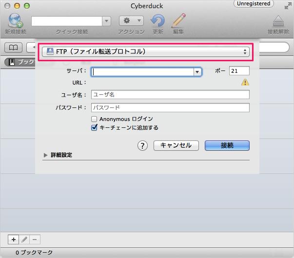 mac-ftp-client-app-cyberduck-05