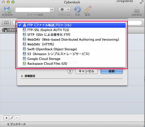 mac-ftp-client-app-cyberduck-06