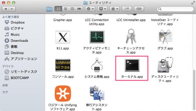 mac-terminal-app-alias-01