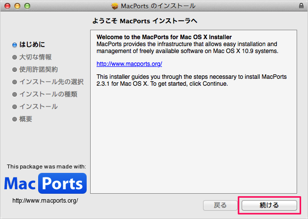 macports-download-install-06