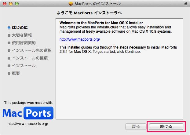 macports-download-install-06