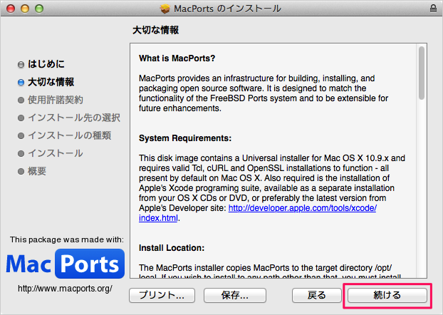 macports-download-install-07