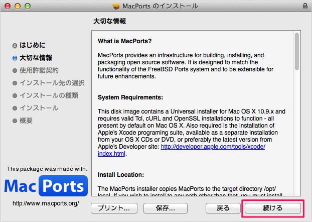 macports-download-install-07