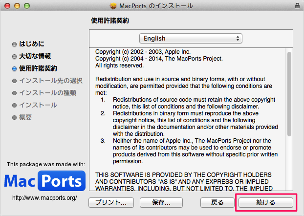 macports-download-install-08