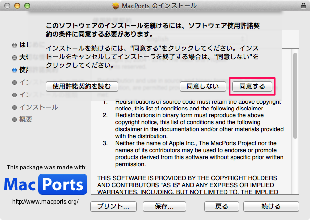 macports-download-install-09