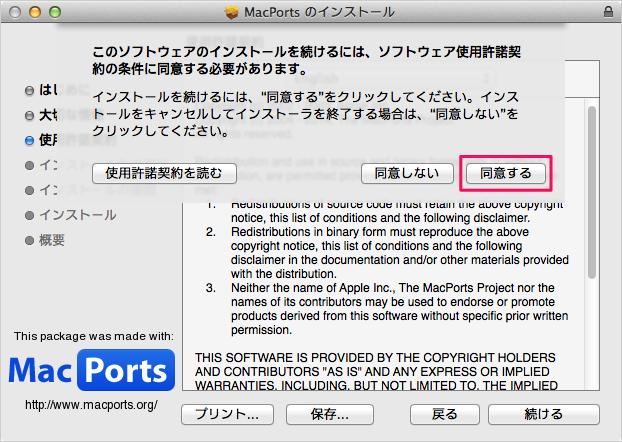 macports-download-install-09